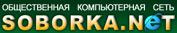 Соборка.NET